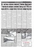 "Вестник ""Струма"" брой 239 - Page 5"