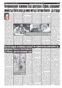"Вестник ""Струма"" брой 239 - Page 6"