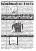 "Вестник ""Струма"" брой 239 - Page 7"