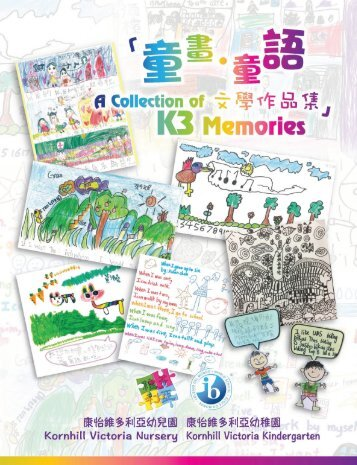 MK 童話童語文學作品集 A collection of K3 Memories_30 June 2017