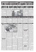 "Вестник ""Струма"" брой 240  - Page 7"