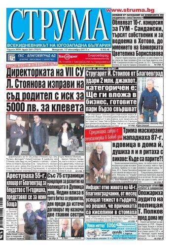 """Вестник """"Струма"""" брой 241"""