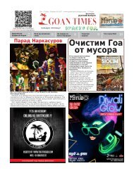 GoanTimes October 20th 2017 Russian Edition