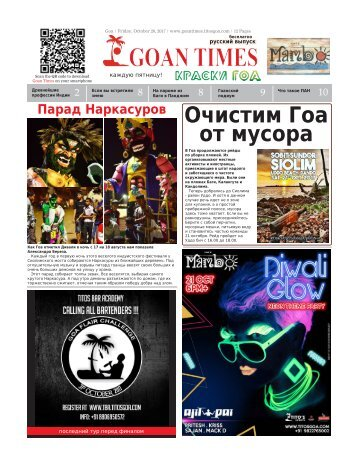 GoanTimes October 20th 2017 Russian Edition