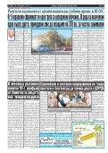 "Вестник ""Струма"" брой 242 - Page 2"