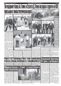 "Вестник ""Струма"" брой 242 - Page 4"