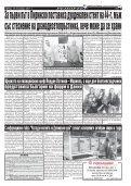 "Вестник ""Струма"" брой 242 - Page 5"