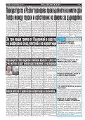 "Вестник ""Струма"" брой 242 - Page 6"
