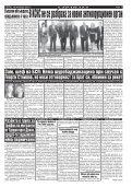 "Вестник ""Струма"" брой 242 - Page 7"