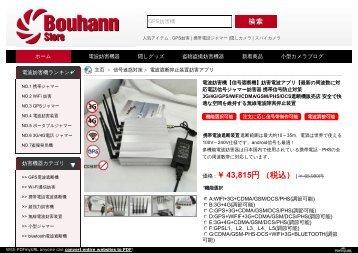 http---www_bouhannstore_com-easy-jamming-equipment-buy_html