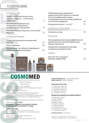 Cosmomed__3(51) print