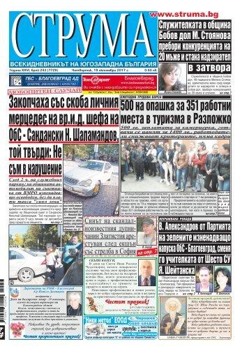 """Вестник """"Струма"""" брой 243"""