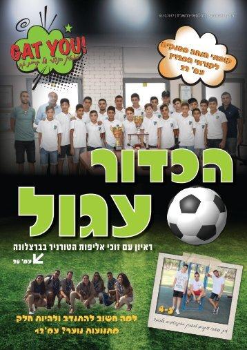 Gat You מגזין הנוער של קריית גת- גיליון 1