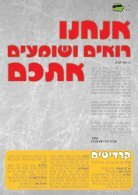 Gat You מגזין הנוער של קריית גת- גיליון 1 - Page 3