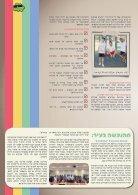 Gat You מגזין הנוער של קריית גת- גיליון 1 - Page 4