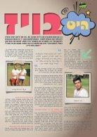 Gat You מגזין הנוער של קריית גת- גיליון 1 - Page 5