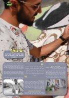 Gat You מגזין הנוער של קריית גת- גיליון 1 - Page 6
