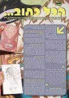 Gat You מגזין הנוער של קריית גת- גיליון 1 - Page 7