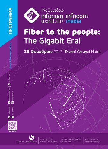 19th InfoCom WORLD 2017 - Fiber to the people: The Gigabit Era!