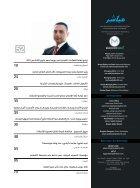 Magazine22ndIssue-EGY web - Page 4