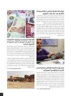 Magazine22ndIssue-EGY web - Page 7