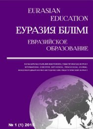 Eurasian Education. №1 2015