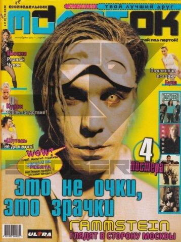 2002.05.20-26 - Molotok