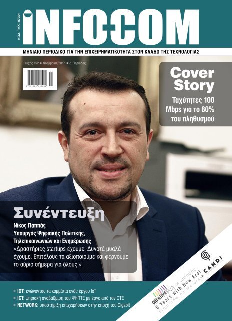 Infocom - ΤΕΥΧΟΣ 233