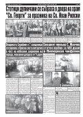 "Вестник ""Струма"" брой 244 - Page 4"