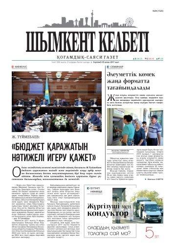 ШЫМКЕНТ КЕЛБЕТІ #84