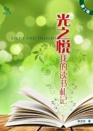光之悦 我的读书札记 light and delight 试阅本