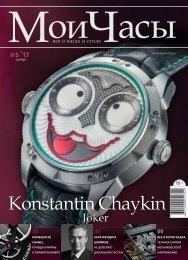 Журнал Мои часы №5-2017
