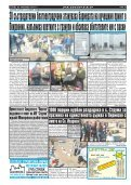 "Вестни ""Струма"" брой 246  - Page 2"