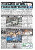 "Вестни ""Струма"" брой 246  - Page 3"