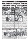 "Вестни ""Струма"" брой 246  - Page 4"