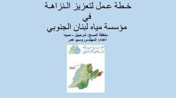 Water Integrity Plan - Arabic Language