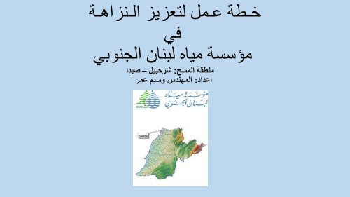 Water Integrity Plan - Arabic Language