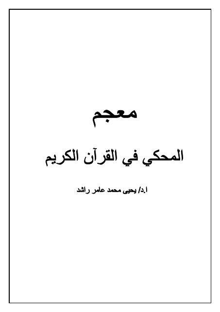 بحث بعنوان : المحكي في القرآن الكريم  للدكتور يحيى محمد عامر راشد