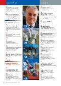 """Журнал """"Безопасность объектов ТЭК"""" 2016 - Page 6"""