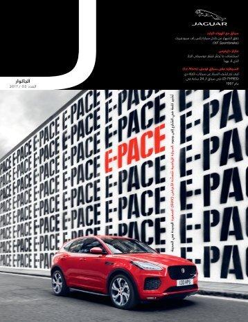 Jaguar Magazine 03/2017 – Arabic