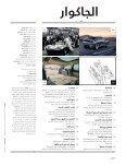 Jaguar Magazine 03/2017 – Arabic - Page 4
