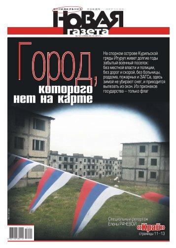 «Новая газета» №121 (понедельник) от 30.10.2017