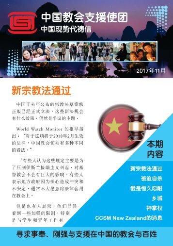 New Zealand S China PL Nov-2017