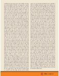 Hindi 15th Oct 2017 - Page 7