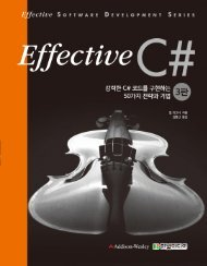 Effective C#_맛보기
