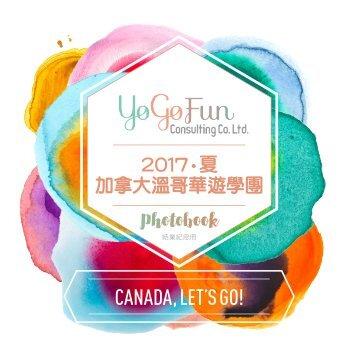 YoGoFun 2017 Photobook (Group A)
