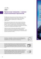 Education Services - Russian - Page 4