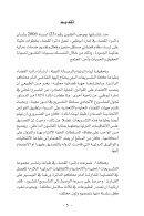تنظيم علاقات العمل , compressed - Page 5