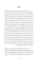 تنظيم علاقات العمل , compressed - Page 7