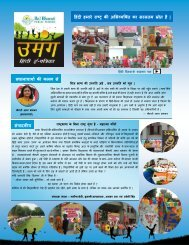 Hindi Newsletter